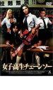 【バーゲン】【中古】DVD▼女子高生チェーンソー▽レンタル落ち【ホラー】