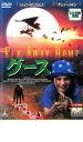 楽天DVDZAKUZAKU【バーゲン】【中古】DVD▼グース▽レンタル落ち