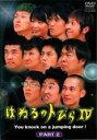 【中古】DVD▼はねるのトびら 4 PART2▽レンタル落ち【