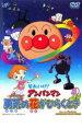 【中古】DVD▼それいけ!アンパンマン 勇気の花がひらくとき▽レンタル落ち