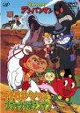【中古】DVD▼それいけ!アンパンマン やきそばパンマンとブ...