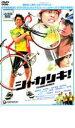 【バーゲン】【中古】DVD▼シャカリキ!▽レンタル落ち