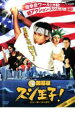【バーゲン】【中古】DVD▼銀幕版 スシ王子! ニューヨークへ行く 回転バージョン▽レンタル落ち