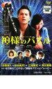 【中古】DVD▼神様のパズル▽レンタル落ち【東映】
