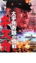 【中古】DVD▼太平洋奇跡の作戦 キスカ▽レンタル落ち【東宝】
