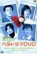 【中古】DVD▼くりぃむしちゅーのたりらリラ〜ン ベタドラマ...