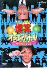 【中古】DVD▼爆笑 オンエアバトル <strong>アンジャッシュ</strong>▽レンタル落ち【お笑い】