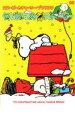 【中古】DVD▼スヌーピーとチャーリー・ブラウンのクリスマス・ストーリー