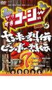 【バーゲン】【中古】DVD▼やりすぎコージー DVD 7 ヤンキー列伝&ビンボー列伝▽レンタル落ち【お笑い】