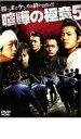 【中古】DVD▼喧嘩の極意 5▽レンタル落ち