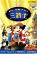 【中古】DVD▼ミッキー、ドナルド、グーフィーの三銃士▽レンタル落ち【ディズニー】