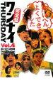 【バーゲン】【中古】DVD▼ワンナイ THURSDAY 4▽レンタル落ち【お笑い】
