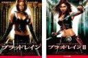 2パック【中古】DVD▼ブラッドレイン(2枚セット)1 2▽レンタル落ち 全2巻【ホラー】