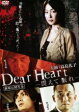 【中古】DVD▼Dear Heart 震えて眠れ▽レンタル落ち【ホラー】【10P03Dec16】