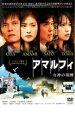 【中古】DVD▼アマルフィ 女神の報酬▽レンタル落ち