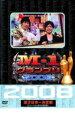【バーゲンセール】【中古】DVD▼M−1 グランプリ 2008