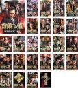 全巻セット【送料無料】【中古】DVD▼首領への道(25枚セット)vol1〜完結篇▽レンタル落ち【極道】