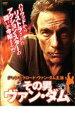 楽天DVDZAKUZAKU【バーゲン】【中古】DVD▼その男 ヴァン・ダム▽レンタル落ち
