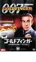 【中古】DVD▼007 ゴールドフィンガー デジタル・リマスター・バージョン▽レンタル落ち