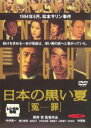 【中古】DVD▼日本の黒い夏 冤罪▽レンタル落ち