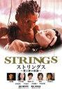 【SALE】【中古】DVD▼ストリングス 愛と絆の旅路▽レンタル落ち