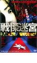 楽天DVDZAKUZAKU【バーゲン】【中古】DVD▼戦慄迷宮 THE SHOCK LABYRINTH▽レンタル落ち【ホラー】