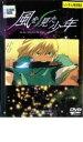 【バーゲン】【中古】DVD▼風を見た少年▽レンタル落ち