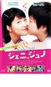 【中古】DVD▼ジェニ、ジュノ▽レンタル落ち【韓国ドラマ】
