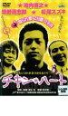 【中古】DVD▼チキン・ハート▽レンタル落ち