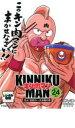 【中古】DVD▼キン肉マン 24▽レンタ...