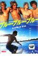 【バーゲンセール】【中古】DVD▼ブルー・ブルー・ブルー▽レンタル落ち