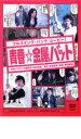 【バーゲン】【中古】DVD▼青春☆金属バット▽レンタル落ち