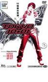 【バーゲン】【中古】DVD▼TOKYO10+1▽レンタル落ち