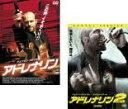 2パック【中古】DVD▼アドレナリン(2枚セット)1、2▽レンタル落ち 全2巻【東宝】