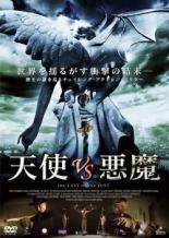 【中古】DVD▼天使VS悪魔 THE LAST OF THE JUST▽レンタル落ち【ホラー】