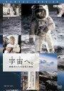 【中古】DVD▼宇宙へ。 挑戦者たちの栄光と挫折▽レンタル落ち
