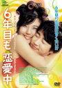 【中古】DVD▼6年目も恋愛中▽レンタル落ち【韓国ドラマ】