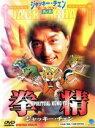 【中古】DVD▼拳精