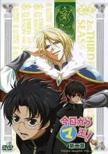 【中古】DVD▼今日からマ王! 第二章 THIRD SEASON3 VOL.4▽レンタル落ち