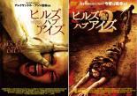 2パック【中古】DVD▼ヒルズ・ハブ・アイズ(2枚セット)1、2▽レンタル落ち 全2巻【ホラー】