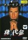 【中古】DVD▼身代金▽レンタル落ち