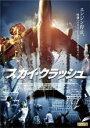 【中古】DVD▼スカイ・クラッシュ▽レンタル落ち