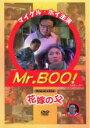 【中古】DVD▼Mr.BOOの花嫁の父▽レンタル落ち