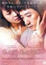 【中古】DVD▼私の愛、私のそばに ディレクターズ・カット▽レンタル落ち【韓国ドラマ】