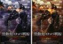 2パック【中古】DVD▼激動ヨーロッパ戦線 ファシズム、ムッソリーニの野望(2枚セット)前編 後編▽レンタル落ち 全2巻【海外ドラマ】