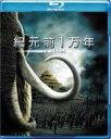 【中古】Blu-ray▼紀元前1万年 ブルーレイディスク▽レンタル落ち
