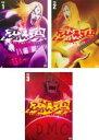 全巻セットSS【中古】DVD▼デトロイト・メタル・シティ(3枚セット)VOL 1・2・3▽レンタル落ち【東宝】