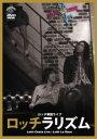 【中古】DVD▼ロッチ 単独ライブ ロッチラリズム▽レンタル落ち【お笑い】