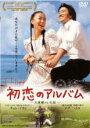 【バーゲン】【中古】DVD▼初恋のアルバム 人魚姫のいた島▽レンタル落ち