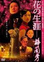 【バーゲン】【中古】DVD▼花の生涯 梅蘭芳▽レンタル落ち
